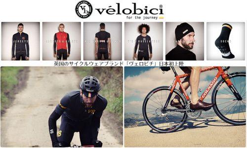 ヴェロビチ(Velobici) サイクルウェア