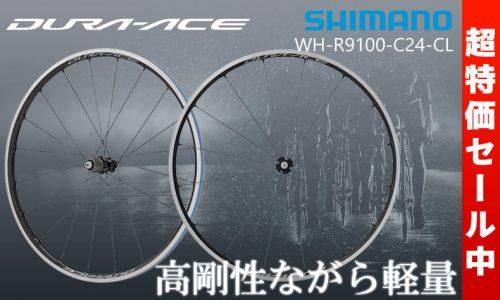 シマノ デュラエース WH-R9100 C24