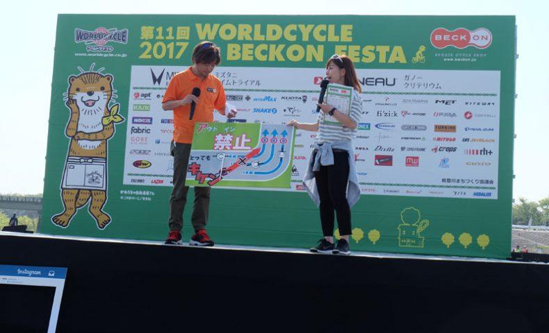 ワールドサイクルベックオンフェスタ