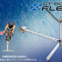 GT-Roller Flex 3