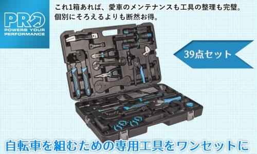 シマノプロ ツールボックス Large