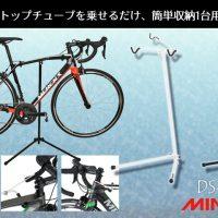ミノウラ DS-1000 ディスプレイスタンド