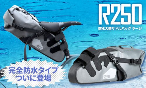 R250 防水大型サドルバッグ ラージ グレー