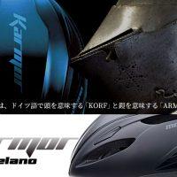 カーマー MELANO(メラノ) ヘルメット