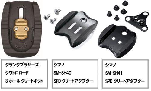 ビンディングペダル SM-SH41