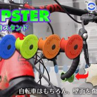 ByCyclogical GRIPSTER(グリップスター)立て掛け用スタンド