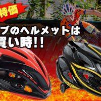 セレーブのヘルメットが現品特価