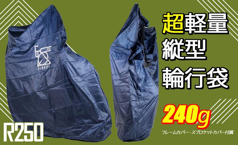 R250の超軽量縦型輪行袋