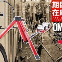 フィードバック Portable Bike Trainer OMNIUM ローラー台グッズセット付