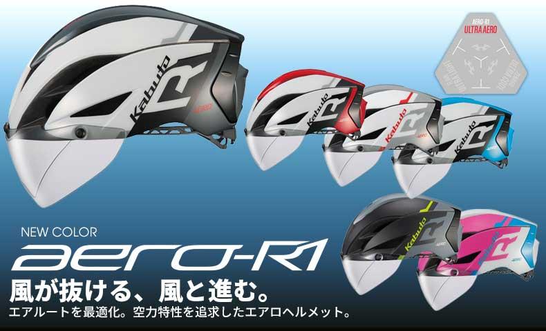OGKカブト エアロ-R1