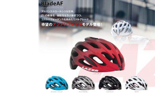 LAZER-bladeaf レーザー アジアンフィット