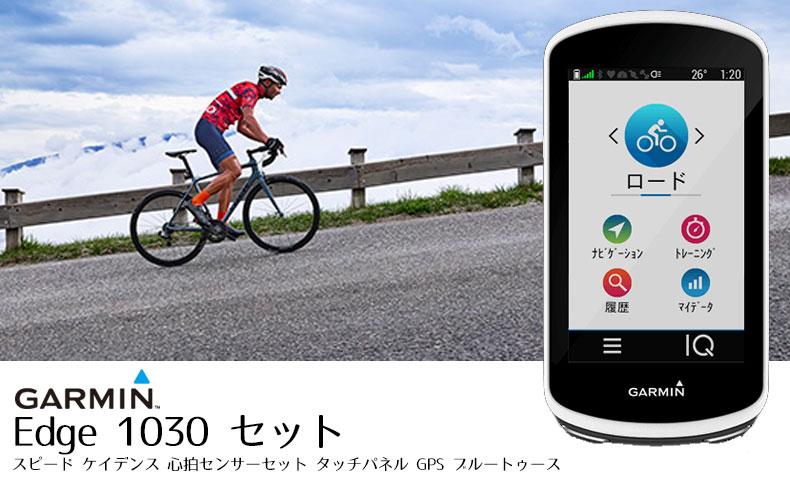ガーミン エッジ(Edge) 1030 日本版 スピード ケイデンス 心拍センサーセット タッチパネル GPS ブルートゥース