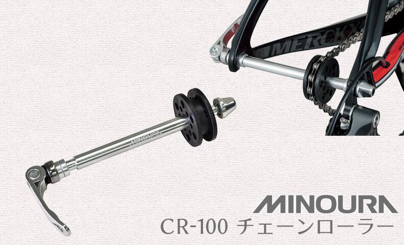 ミノウラ CR-100 チェーンローラー