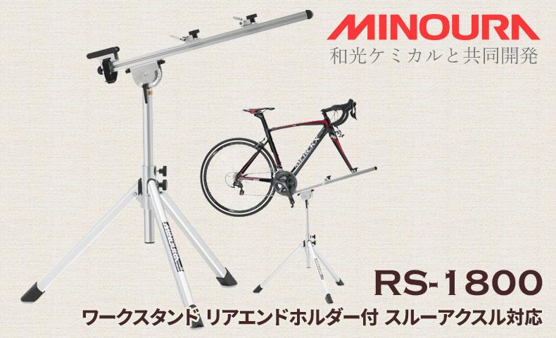 ミノウラ RS-1800 ワークスタンド