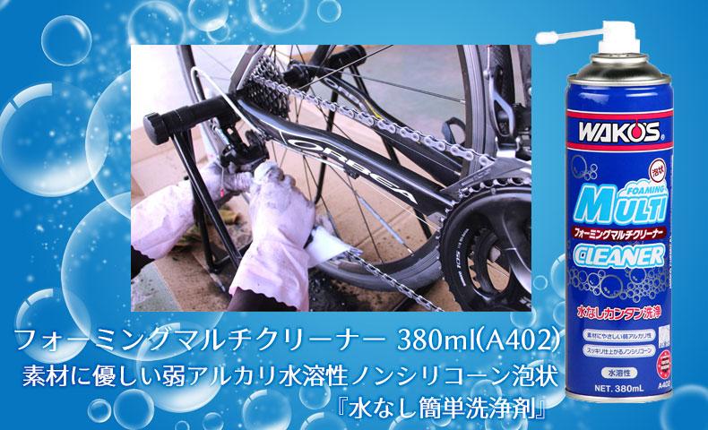 ワコーズ フォーミングマルチクリーナー 380ml(A402)