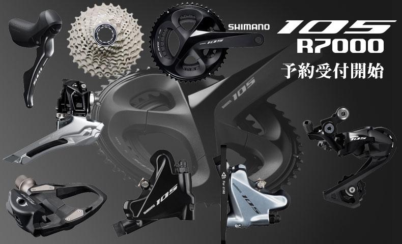 SHIMANO 105 R7000