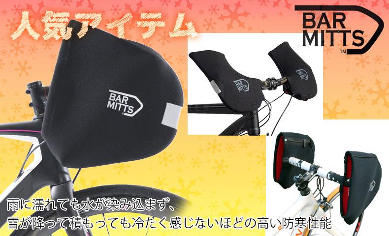 バーミッツ ドロップ/フラットハンドル用防寒カバー