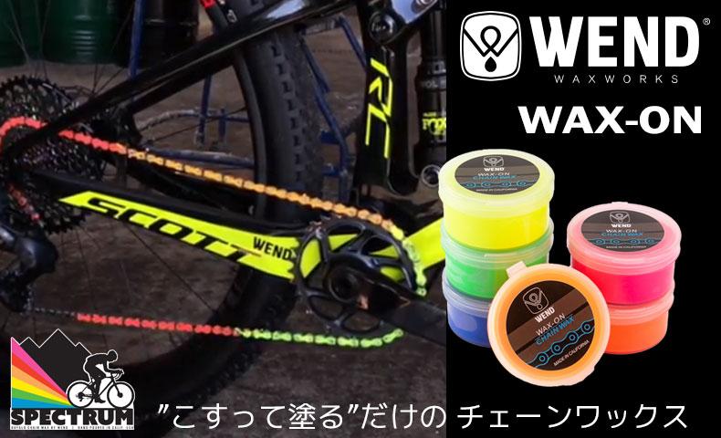WEND Waxworks WAX-ON(ワックスオン)