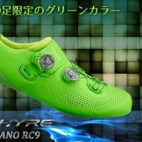 【国内300足限定】シマノ RC9(SH-RC901) 限定グリーン SPD-SL シューズ BOA