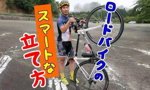 自転車の立て方