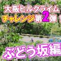 大阪ヒルクライム・チャレンジ第2弾! ぶどう坂編