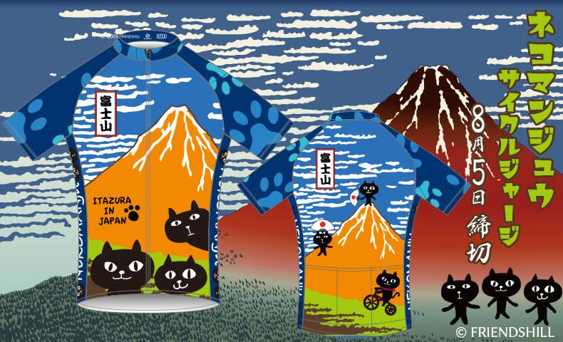 ネコマンジュウ 半袖ジャージ 富士山