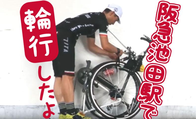 輪行 方法