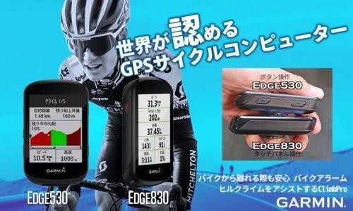 ガーミン エッジ(Edge) 530/830