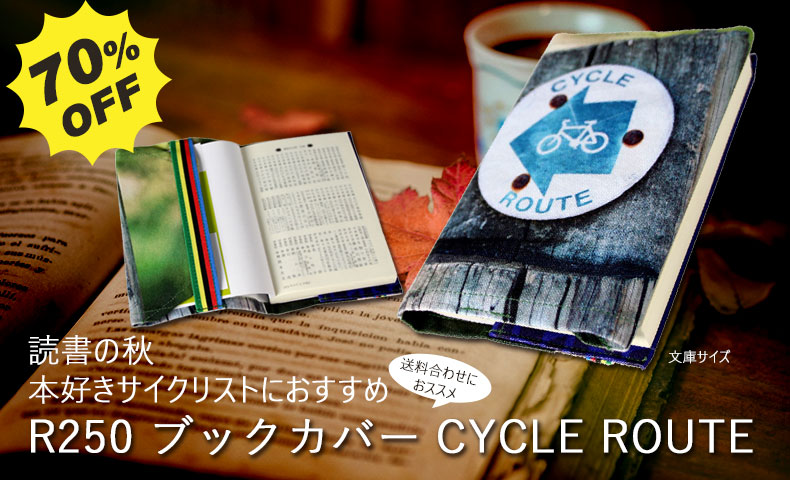 R250 ブックカバー CYCLE ROUTE
