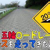 東京五輪ロードレース 三国峠