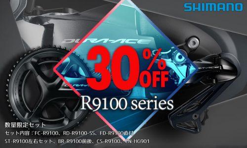 シマノ デュラエース R9100 シリーズキット