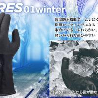 ショーワグローブ 防寒テムレス 01winter ブラック