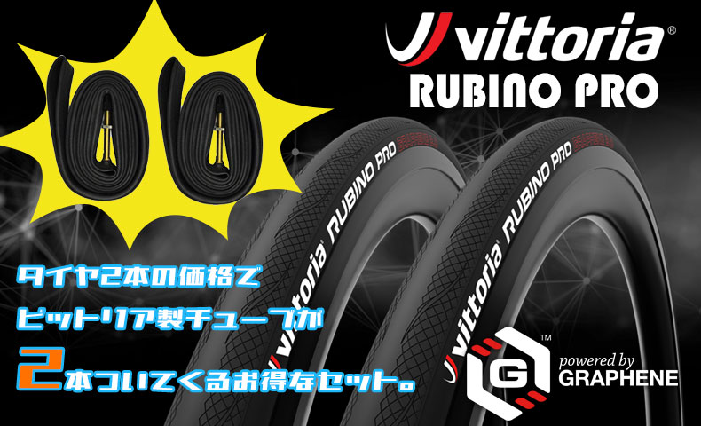 ビットリア RUBINO PRO 700×25C ツインパック タイヤ、チューブ各2本セット