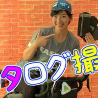 R250の2020年カタログの表紙を撮影したよ 平野由香里 ひらのゆかり