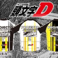 KASOKU 「頭文字D」サイクルウェア