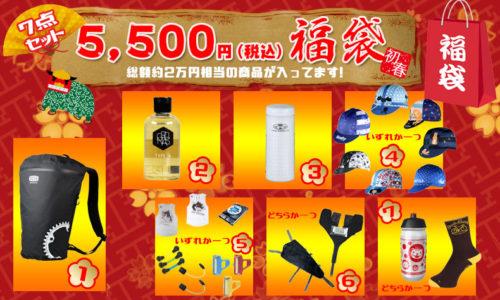 【限定150】R250 福袋 HUKUBUKURO