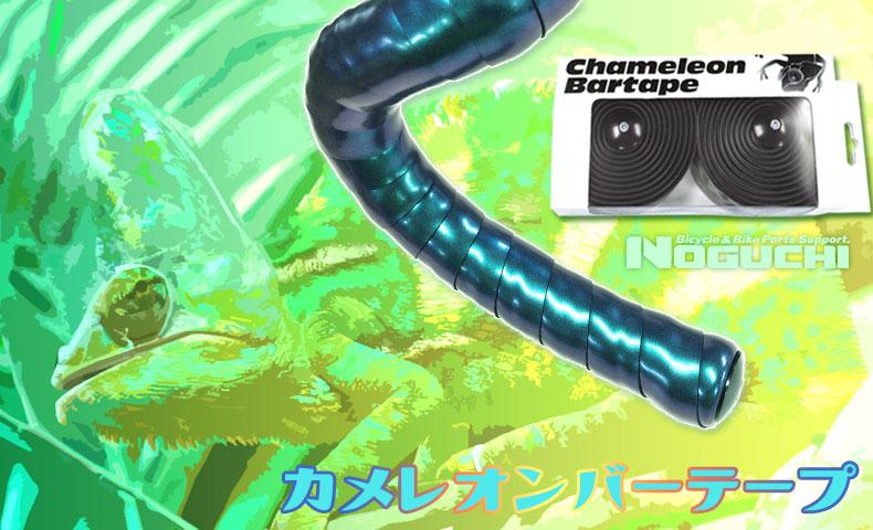 NOGUCHI カメレオン バーテープ ブルー