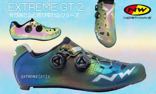 ノースウェーブ EXTREME GT 2 オパール シューズ