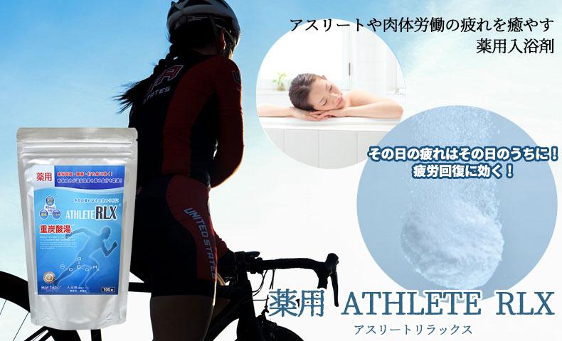 ホットタブ 薬用 ATHLETE RLX(アスリートリラックス)100 錠 (医薬部外品)