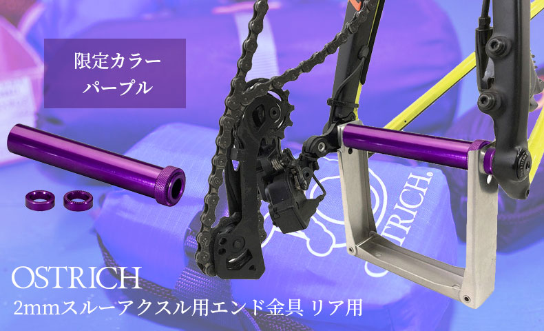 オーストリッチ 12mmスルーアクスル用エンド金具 リア用 パープル