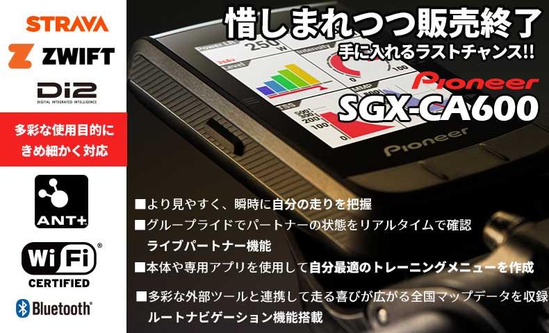 パイオニア SGX-CA600 ブラック パワー表示対応サイクルコンピューター GPS、Wi-Fi、ANT+、Bluetooth対応