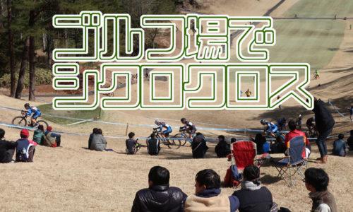 2020-02-24 関西シクロクロス ROSE GOLF CLUBステージ