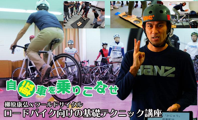 柳原康弘xワールドサイクル「ロードバイク向けの基礎テクニック講習会 講座 キソテク」