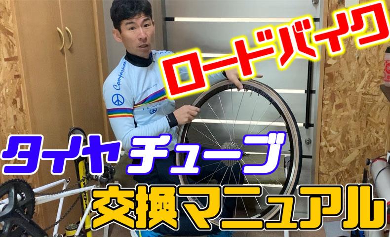 ロードバイク、タイヤチューブ交換マニュアル