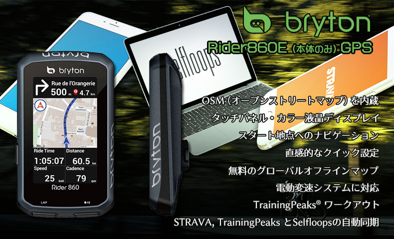 ブライトン Rider860E (本体のみ) GPS