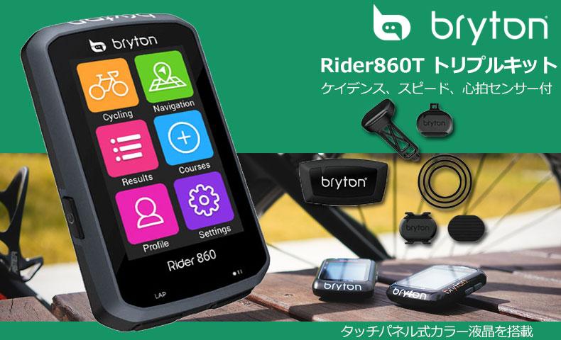 ブライトン Rider860T トリプルキット(ケイデンス、スピード、心拍センサー付) GPS