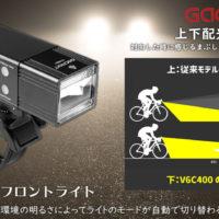 ガシロン V6C400 ヘッドライト USB充電 自動調光