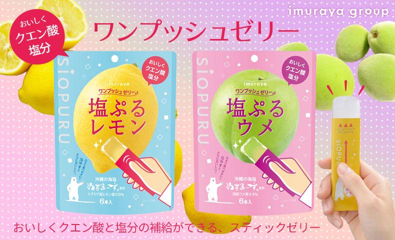 井村屋 ワンプッシュゼリー塩ぷるウメ・塩ぷるレモン