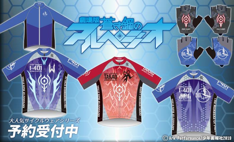 KASOKU 「蒼き鋼のアルペジオ」サイクルウェア