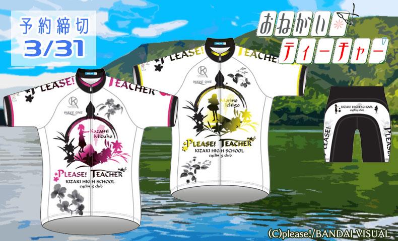 KASOKU 「おねがい☆ティーチャー」サイクルウェア